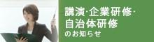 講演・企業研修・自治体研修のお知らせ